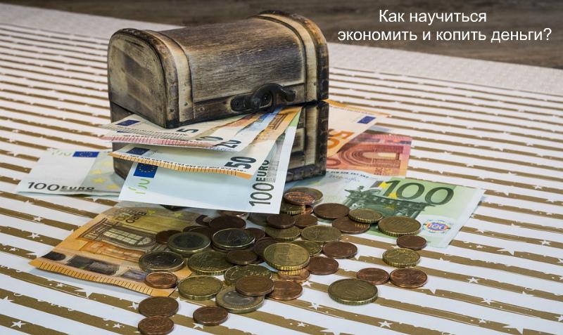 экономить и копить деньги