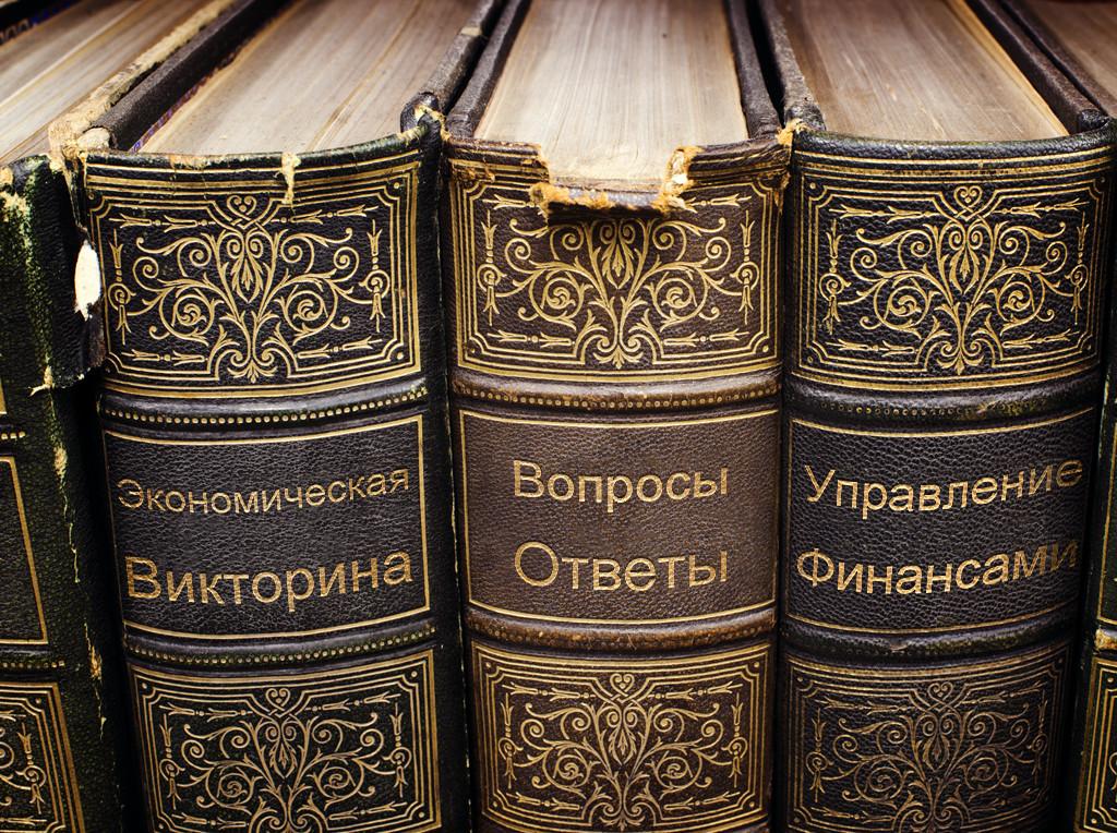 Экономическая викторина: «Проверь свою финансовую грамотность»