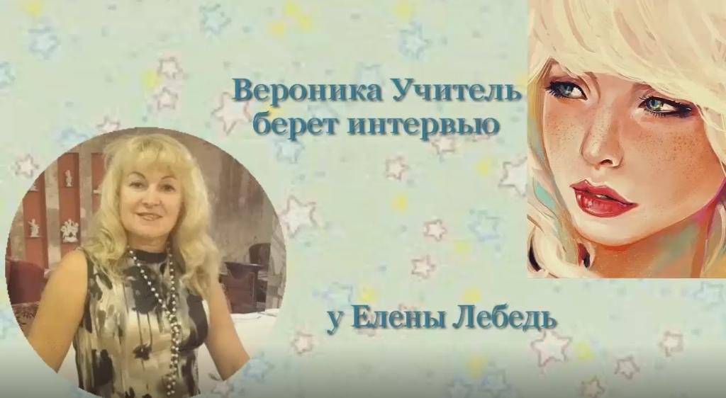 Интервью с Еленой Лебедь