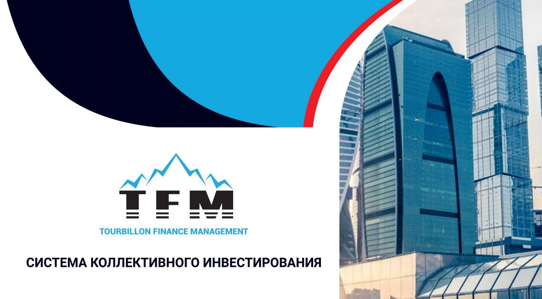 Инвестиционные проекты от  компании TFM